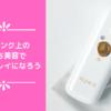 美容大国の自信作「ELFACE(エルフェイス)」が日本初上陸!気になる口コミは?