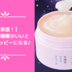 キナリ「草花木果」多機能ジェルクリームの口コミは?あのアットコスメで☆1~2がない高評価!
