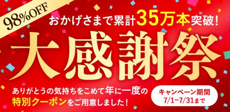 プルーストクリーム150円は初回のみでも解約できる?